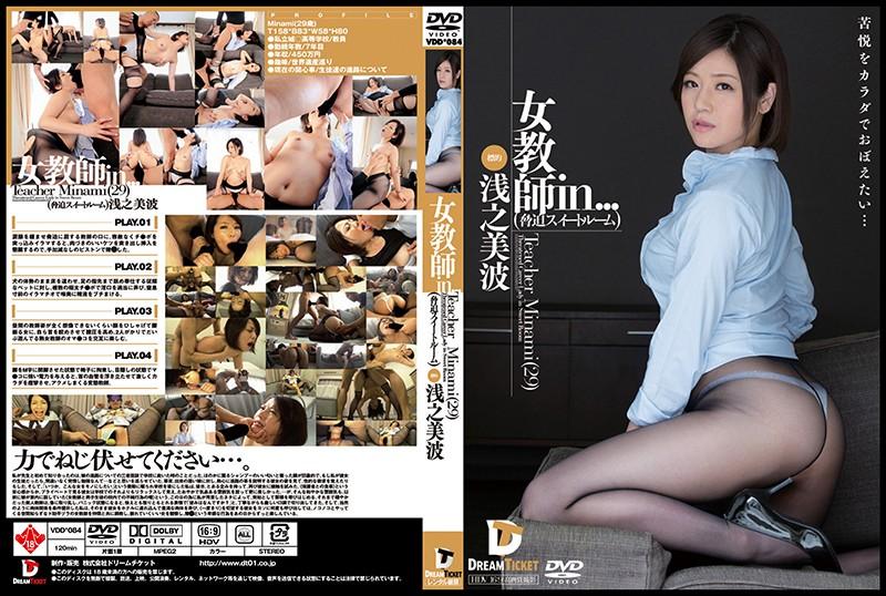 [VDD-084] 女教師in… [脅迫スイートルーム] Teacher Minami(29) 浅之美波 (DOD)