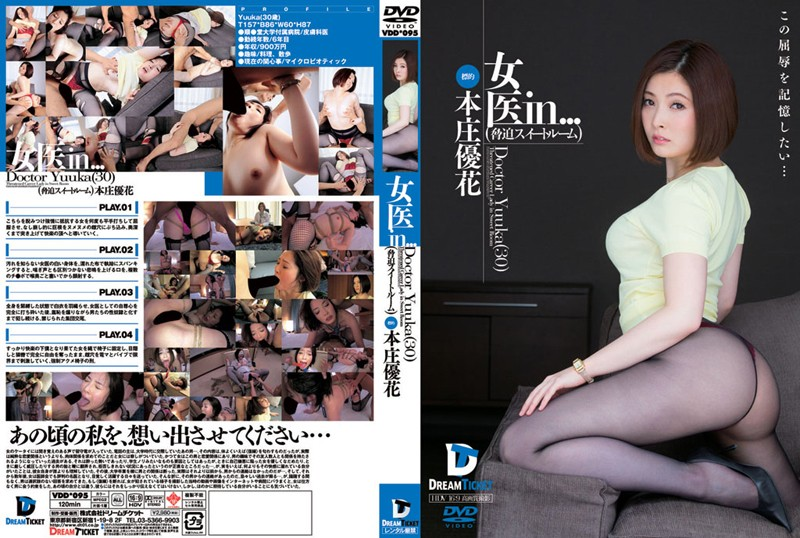 VDD-095 Woman Doctor In ... [suite Intimidation Room] Doctor Yuuka (30)