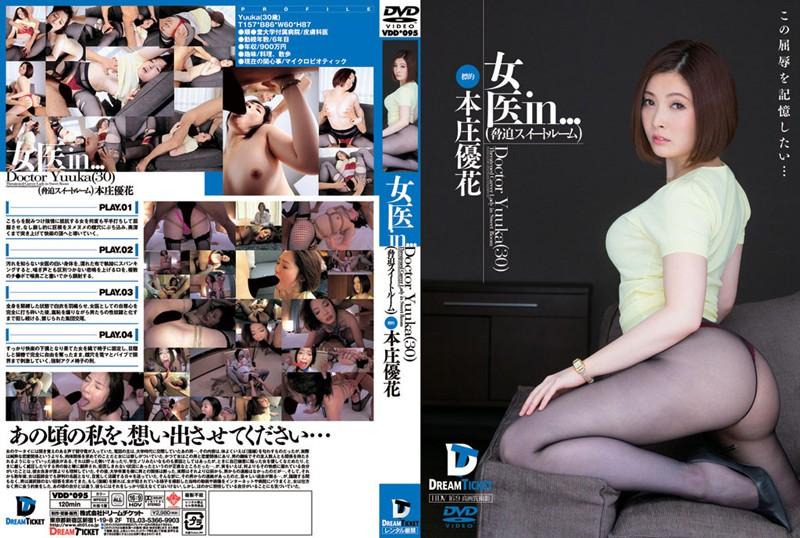 VDD-095 女医in… [脅迫スイートルーム] Doctor Yuuka(30)
