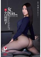 女医in… [脅迫スイートルーム] Doctor Keiko(29) 小口田桂子