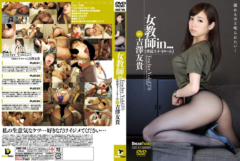 VDD-119 Woman Teacher In ... [intimidation Suite] Teacher Yuki (23)