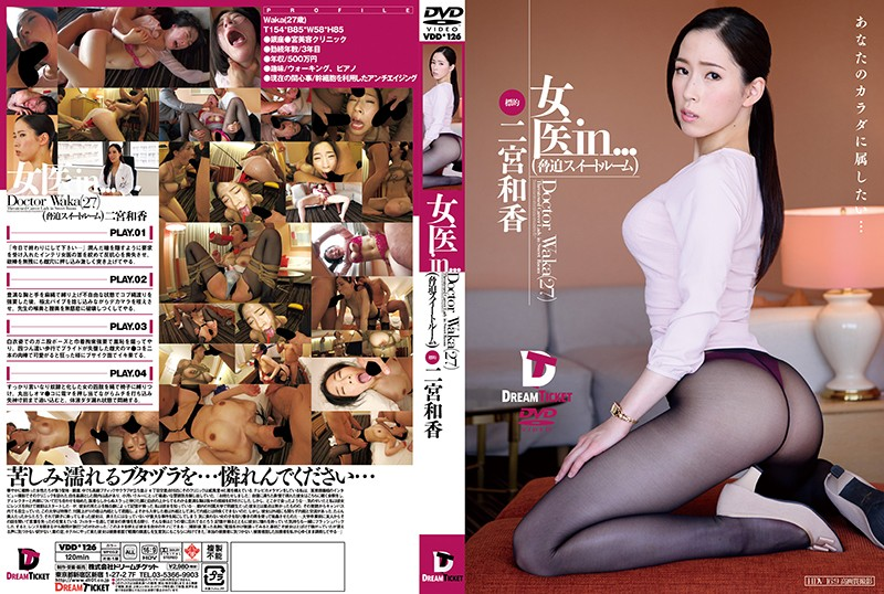 VDD-126 Woman Doctor In ... [intimidation Suite] Waka Ninomiya