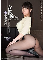 [VDD-127] Female teacher in a threatening suite room Miho Nahazato