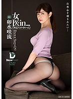 [VDD-139] Female Doctor In the Coercion Suite - Saryu Usui
