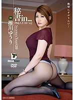 "[VDD-141] Secretary In... ""Coercion Suite"" Yuri Oshikawa"