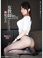 VDD-144 Female Teacher In … [threatening Suite Room] Hijiki Rui