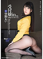 [VDD-145] Receptionist In . the threatening Suite Room - Ai Minano