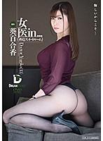 女医in… [脅迫スイートルーム] 葵百合香 パンティと生写真付き