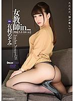 [VDD-148] Female Teacher In... (Coercion Suite) Nozomi Arimura