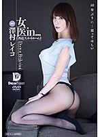 【FANZA限定】女医in… [脅迫スイートルーム] 澤村レイコ パンティと生写真付き