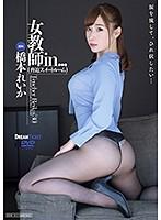 VDD-160 Female Teacher In … (Intimidation Suite Room) Reika Hashimoto