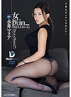 VDD-167 - 女医in...(脅迫スイートルーム) 永井マリア  - JAV目錄大全 javmenu.com