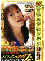 フェラコレ2007春SP
