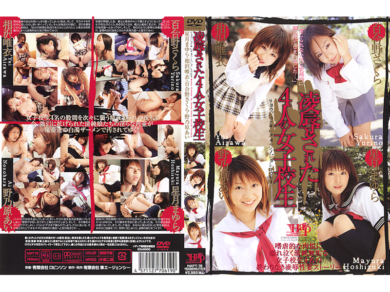 HAPT-76 Four High School Girls Who Have Been Humiliated (Hayabusa) 2004-08-12