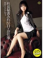 JAG-031 Kazuha Mirei - The President's Secretary Mirei's Sexy Job