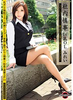 JAG-040 Yokoyama Mirei - Internal Company Situation Big Titty Office Lady