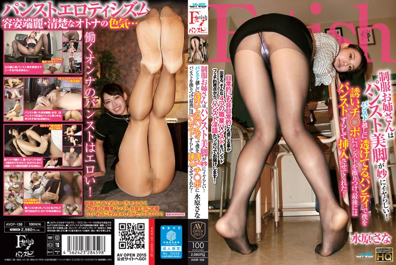 AVOP-138 Uniforms Sister Pantyhose Legs Is Seems Strangely Hate!And Rubbed The Pantyhose Ji _ Po Invite Me In Panty That Is Transparent To The Pantyhose Over In The End It Was Me Is Inserted By Shifting Pantyhose! Suwon Sana