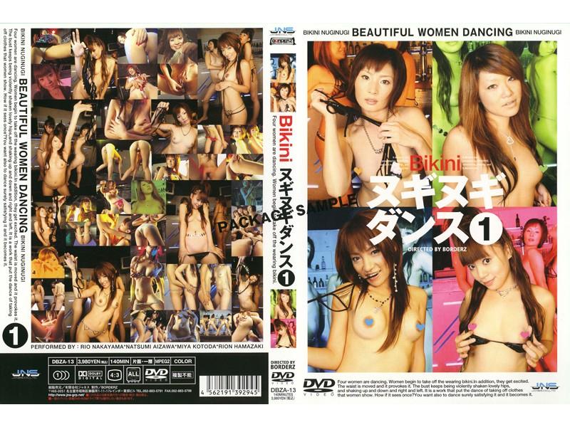 DBZA-13 Nuginugi A Bikini Dance (Janesu) 2006-02-15