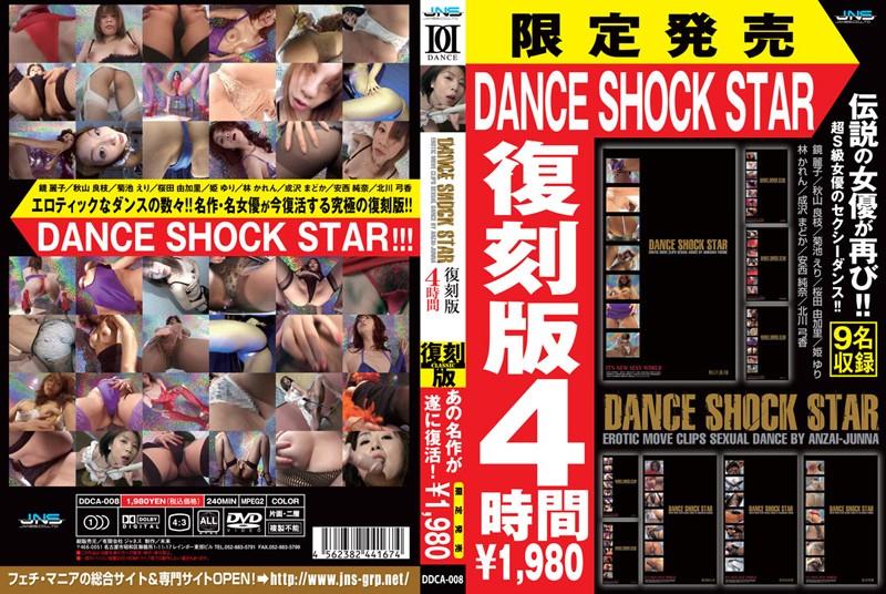 [DDCA-008] DANCE SHOCK STAR 復刻版 4時間 北川弓香  復刻 鏡麗子 単体作品  ベスト・総集編 成沢まどか