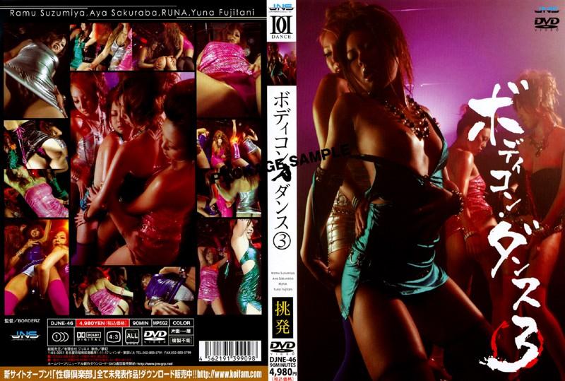 DJNE-46 Body Dance 3 (Janesu) 2009-01-05