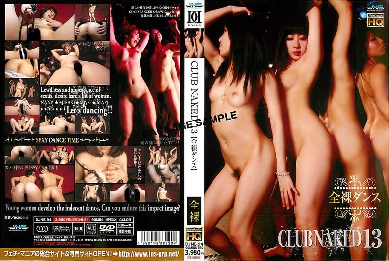 DJNE-94 CLUB NAKED 13] [dance Nude (Janesu) 2011-08-05