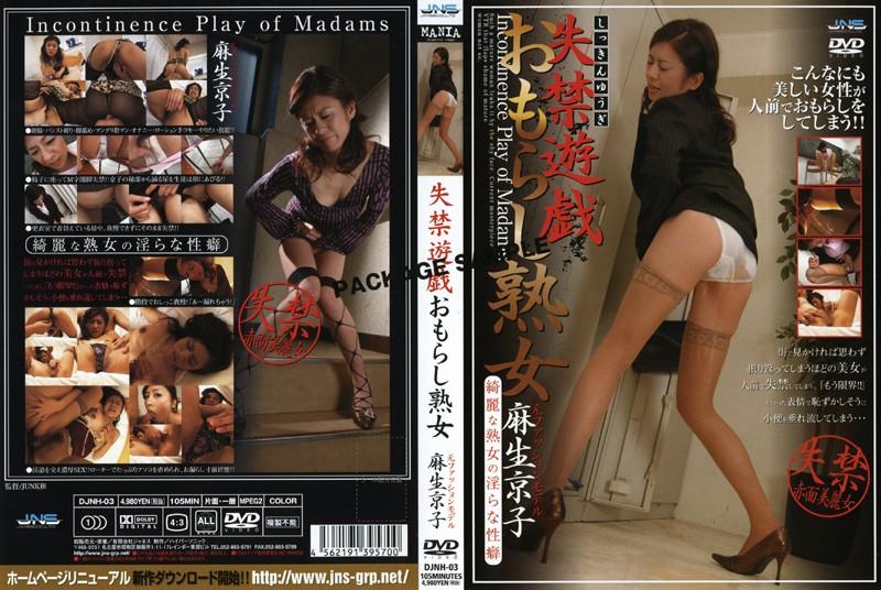 DJNH-03 Kyoko Aso Play Mature Woman Peeing Incontinence (Janesu) 2007-09-15
