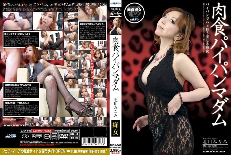 DJSK-005 Minami Kitagawa Shaved Madame carnivorous