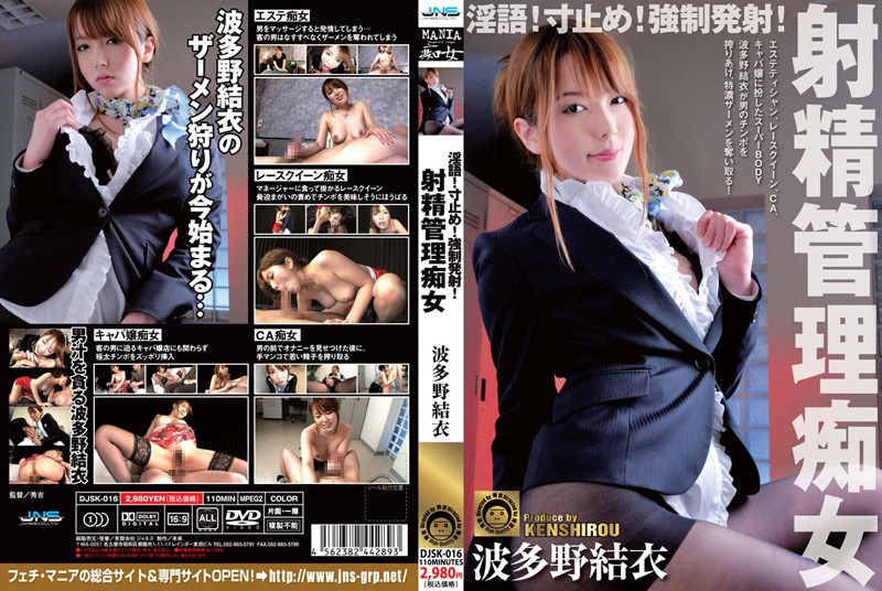 DJSK-016 Rina!Dimensions Stop!Force Fire!Ejaculation Management Slut Yui Hatano