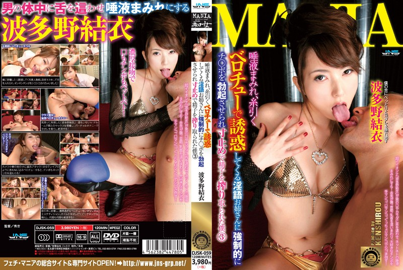 DJSK-059 Saliva-soaked Yarn Draw Temptation To Come Dirty Older Sister Forced To Switch 䄆 Port Was Squeezed Sperm In Dimensions Stopped Allowed To Erection My 3 Hatano Yui In Berochu