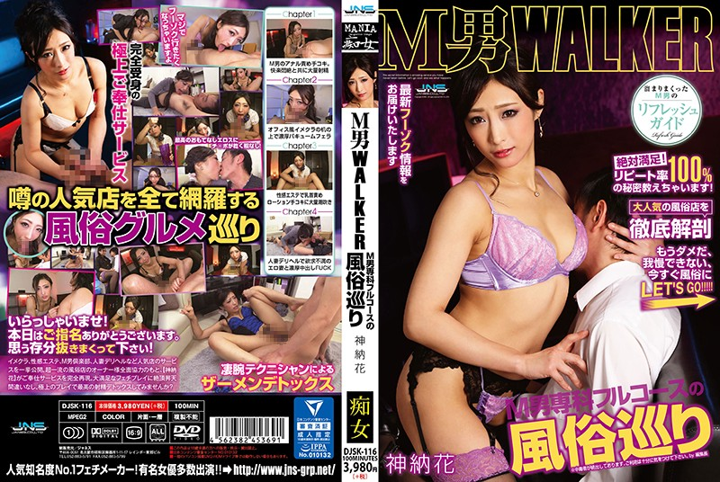 DJSK-116 M Man WALKER M Man Senka Full Course Of Customs Tour Hana Kanno