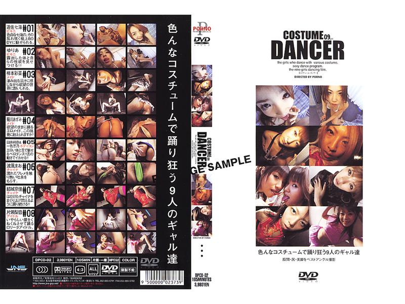 COSTUME DANCER 2 パッケージ