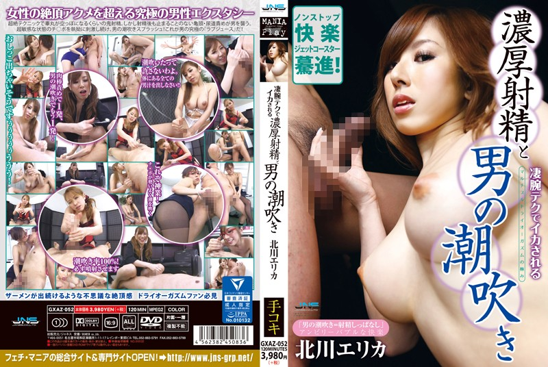 GXAZ-052 Rich Ejaculation And Man Of Squirting Kitagawa Erika To Be Squid In The Go-getter Tech
