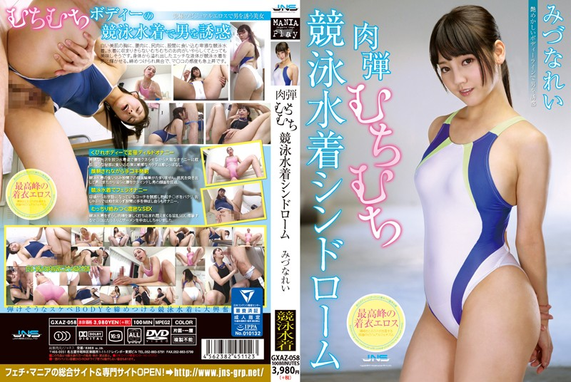 GXAZ-058 Human Bullet Muchimuchi Swimsuit Syndrome Mizuna Rei