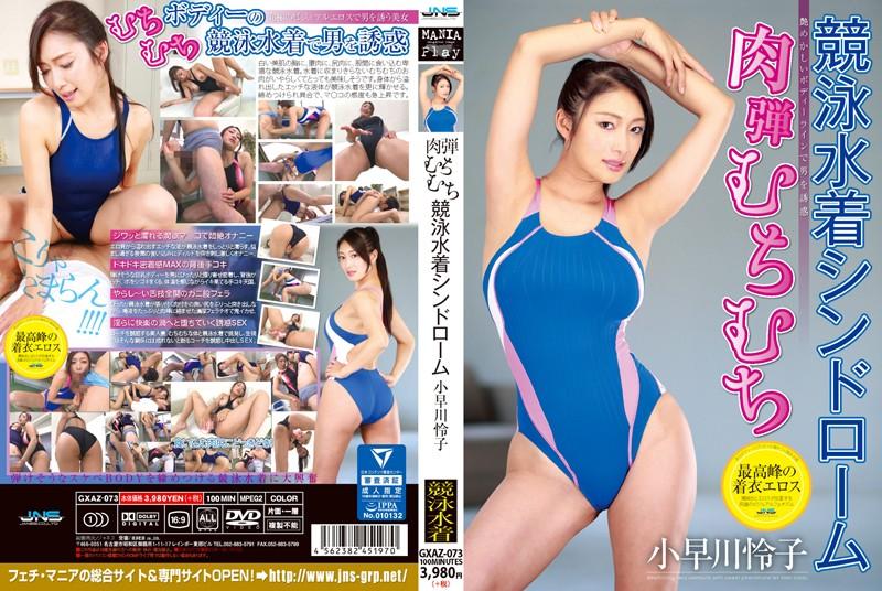 [GXAZ-073] 肉弾むちむち競泳水着シンドローム  単体作品 ジャネス  着衣 GXAZ 小早川怜子