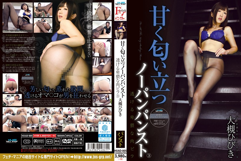 HXAD-005 Sweet Smell Stand Wearing No Underwear Pantyhose And Sheer Obscene Meat Villa 3 Otsuki Sound
