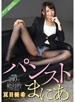 HXAD-024 【数量限定】絶対的パンストまにあ 夏目優希 パンティと生写真付き