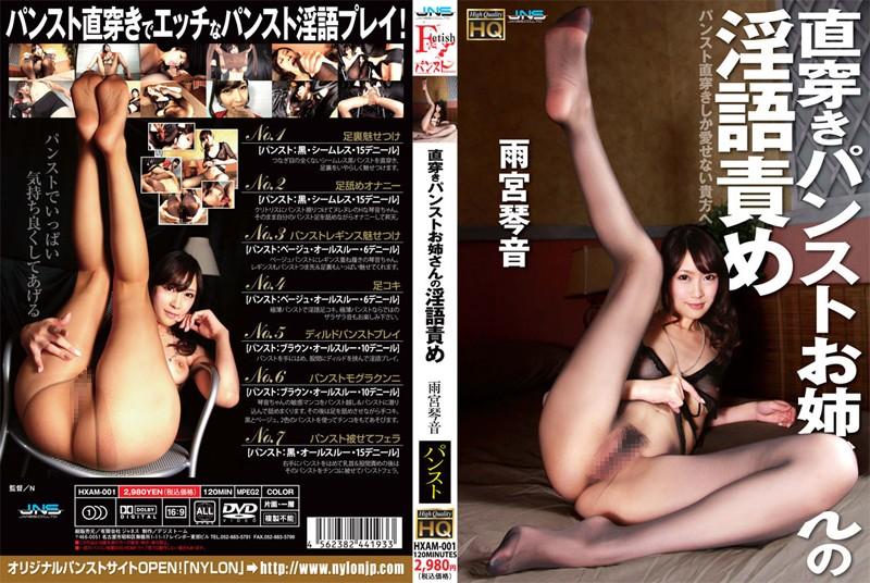 HXAM-001 Kotone Amamiya Blame Your Sister Rina Pantyhose Jikabaki