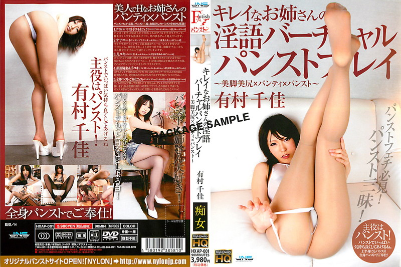 HXAP-001 Pantyhose ~ Panties ÌÑ ÌÑ Chika Arimura Ass Legs Virtual Pantyhose Beautiful Older Sister Play ~ Rina