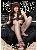 HYAZ-068 I Want To Be Accused Of Pantyhose Legs Stuffy Sister! Three