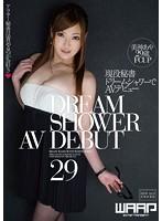 AVOP-079 AV Debut Graces Aya In Active Service Secretary Dream Shower