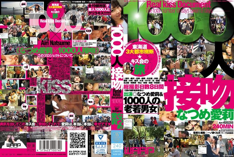 AVOP-252 1000 คนจูบ Natsume Airi