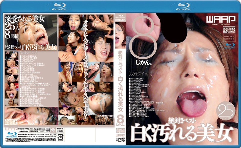 BDCLB-005  Definitely Not!!8 Hours A Beautiful Woman Dirty White Vest. (Blu-ray Disc)