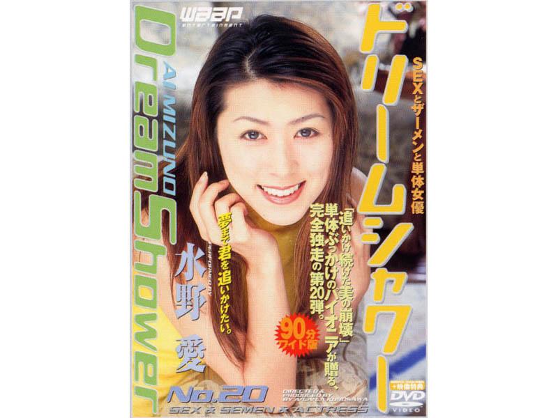 BTD-020 Mizuno Love Dream Shower