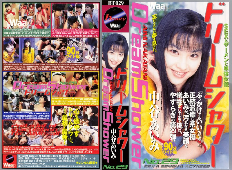 BTD-029 Aimi Nakatani Dream Shower
