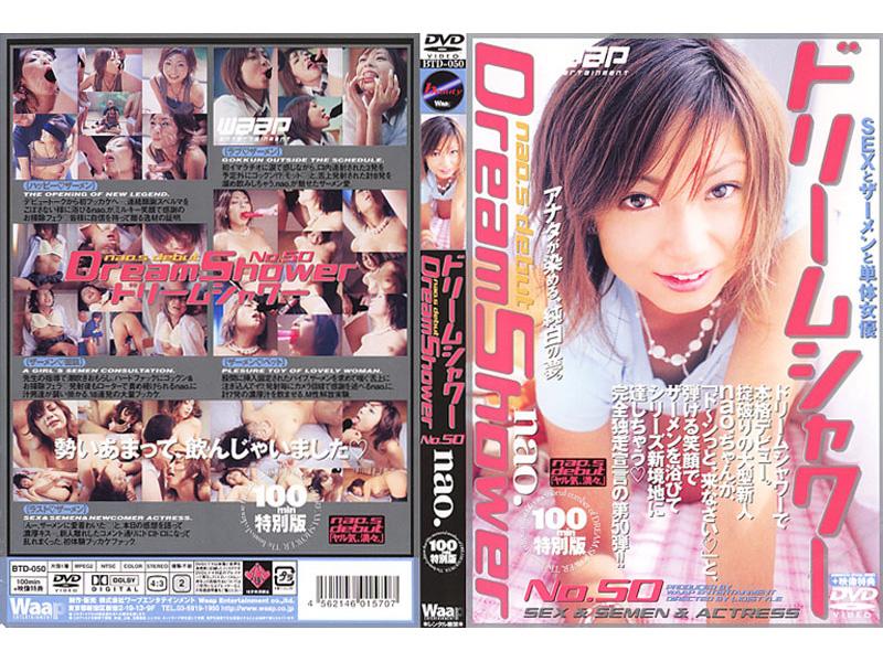 BTD-050 Dream Shower Nao.
