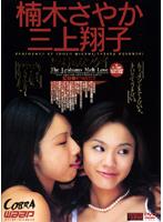 CBD-001 Shoko Mikami Sayaka Kusunoki Melting Relationship