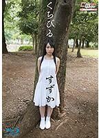 くちびる 森川涼花 (ブルーレイディスク) (BOD)