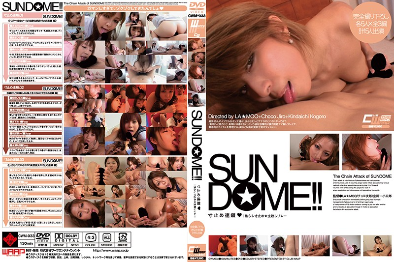 SUND★ME!! (DOD)