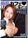 母乳カフェ 水谷ひとみ (DOD)