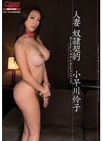 CWM-157 Reiko Kobayakawa Slave Contract Married